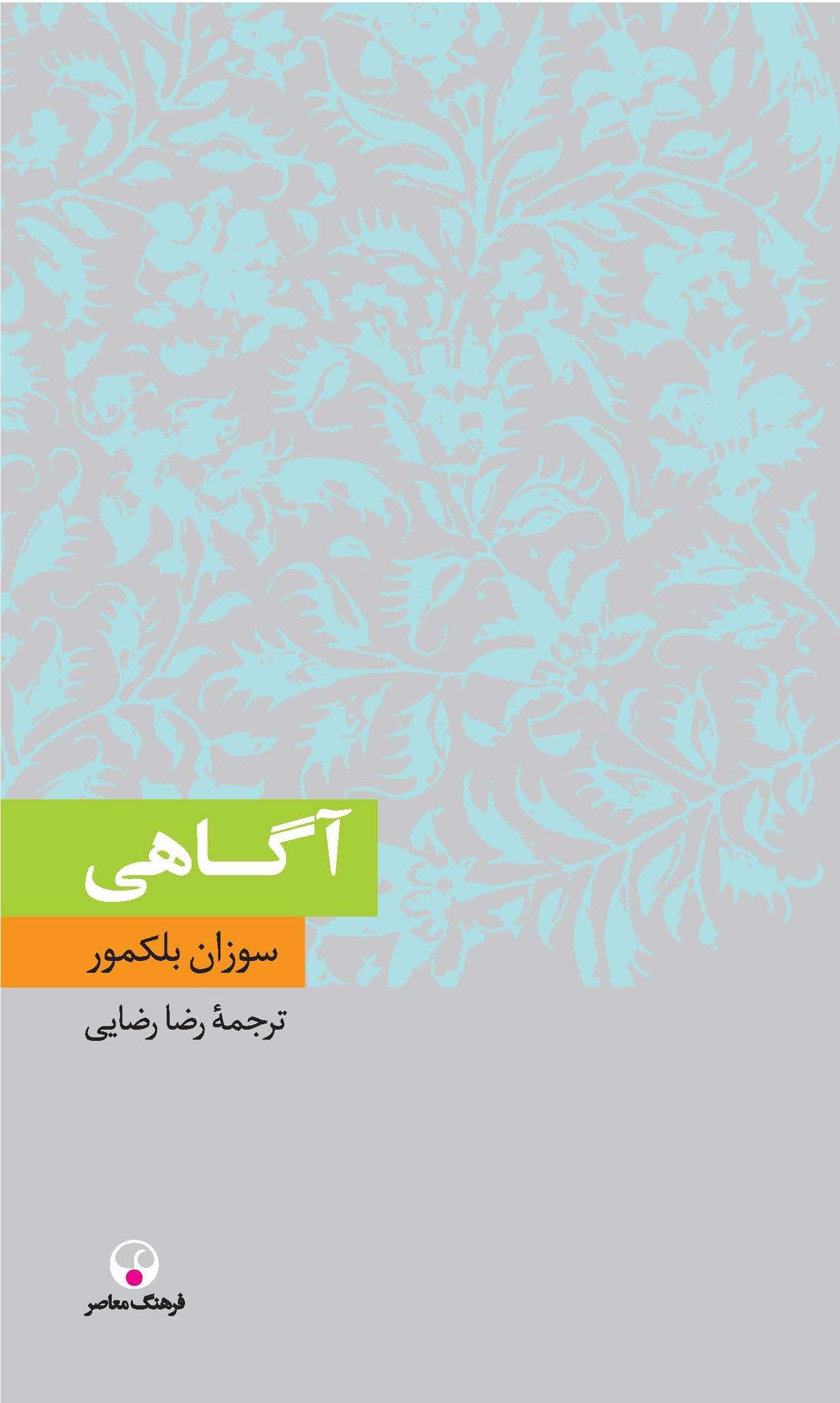 تصویر جلد کتاب آگاهی